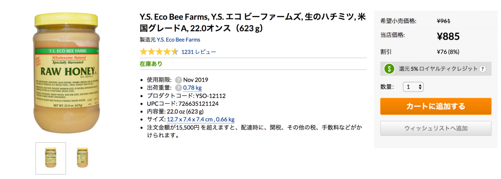 生はちみつ(Raw Honey)/Y.S. Eco Bee Farms