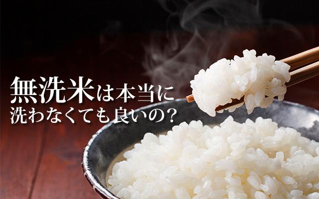 無洗米は本当に洗わなくても良いの?