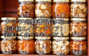 ナッツの蜂蜜漬けでお手軽エイジングケア!美味しく食べてキレイに♪