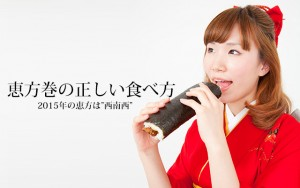 """恵方巻の正しい食べ方!2015年の恵方は""""西南西"""""""