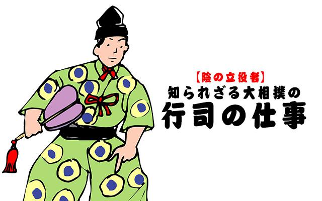 【陰の立役者】知られざる大相撲の行司の仕事