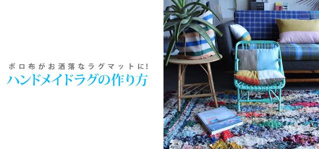 【DIY】ボロ布がお洒落なラグマットに!ハンドメイドラグの作り方