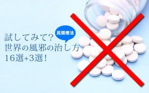 【民間療法】試してみて?世界の風邪の治し方16選+3選!