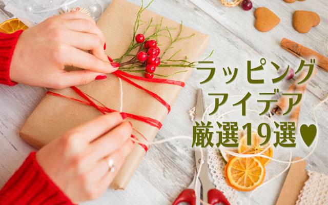 【バレンタイン】ラッピング術アイデア集【厳選19選】