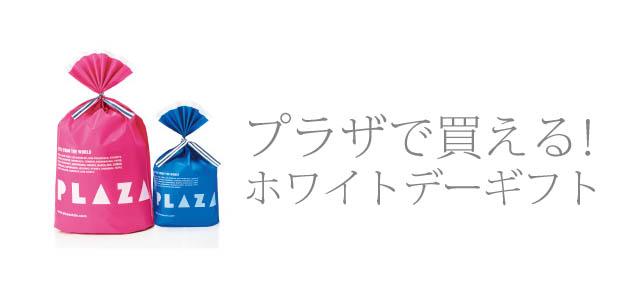 【ホワイトデー】プラザで買える!ホワイトデーギフト【まだ間に合う!】バナー
