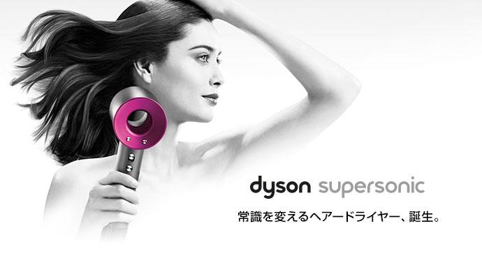 dyson_supersonic1