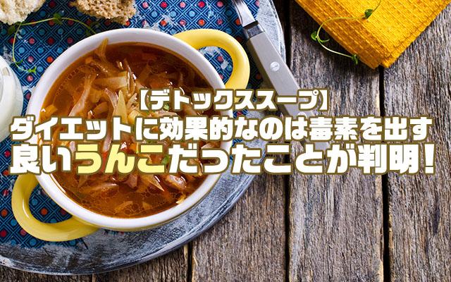 【デトックススープ】ダイエットに効果的なのは毒素を出す良いうんこだったことが判明!