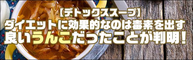 【デトックススープ】ダイエットに効果的なのは毒素を出す良いうんこだったことが判明!b