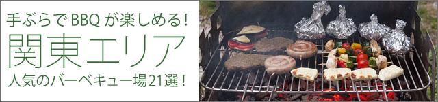 手ぶらでBBQが楽しめる!関東エリアバーベキュー場バナー