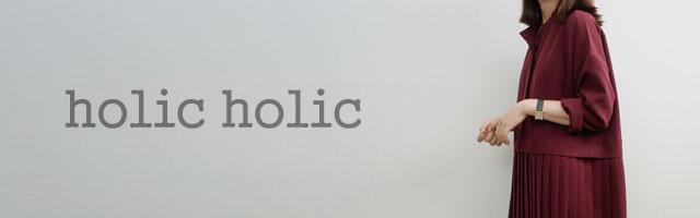 holic holic ホリックホリック