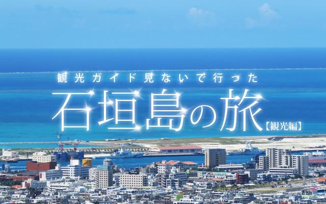 観光ガイド見ないで行った石垣島の旅【観光編】