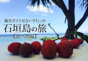 観光ガイド見ないで行った石垣島の旅【食べ物編】