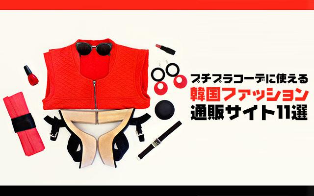プチプラコーデに使える韓国ファッション通販サイト11選