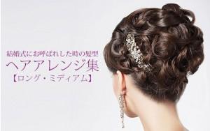 結婚式にお呼ばれした時の髪型・ヘアアレンジ集【ロング・ミディアム】