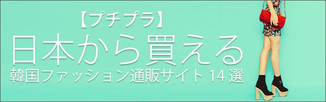 日本から買える韓国ファッション通販サイトバナー