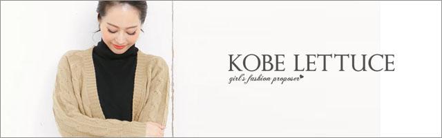 KOBE LETTUCE:神戸レタス