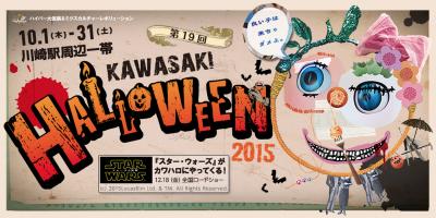 KAWASAKI Halloween 2015