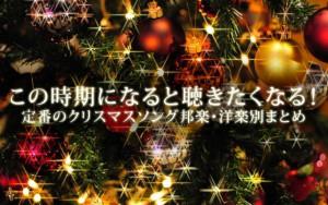 この時期になると聴きたくなる!定番のクリスマスソング邦楽・洋楽別まとめ