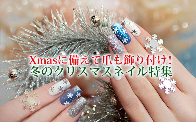 Xmasに備えて爪も飾り付け!2015年冬のクリスマスネイル特集