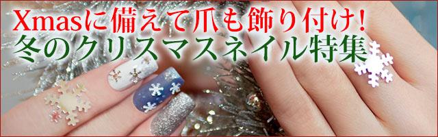 Xmasに備えて爪も飾り付け!2015年冬のクリスマスネイル特集b