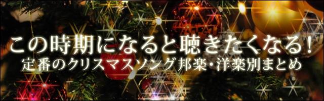 この時期になると聴きたくなる!定番のクリスマスソング邦楽・洋楽別まとめバナー