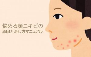 悩める顎ニキビの原因と治し方マニュアルアイキャッチ