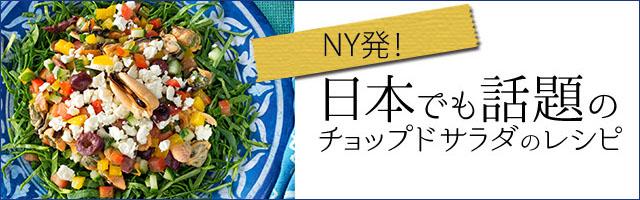 NY発!日本でも話題のチョップドサラダのレシピバナー