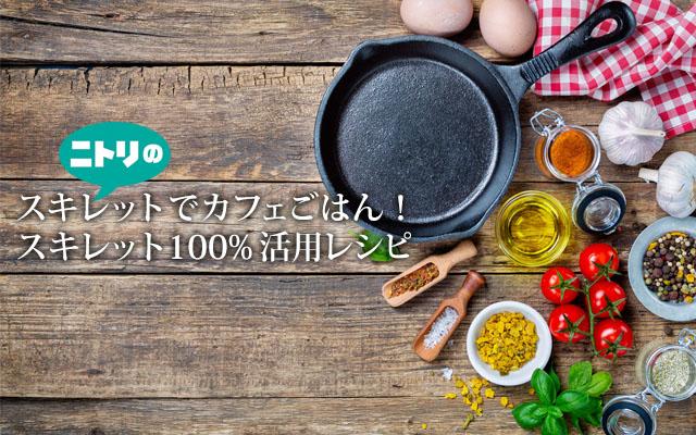ニトリのスキレットでカフェごはん!スキレット100%活用レシピ