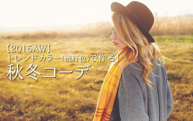 【2015AW】トレンドカラー(流行色)で作る!秋冬コーデ