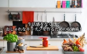 生活感をなくしておしゃれなキッチンを作るための収納術!
