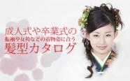 成人式や卒業式の振袖や女袴などの 着物姿に合う髪型カタログ