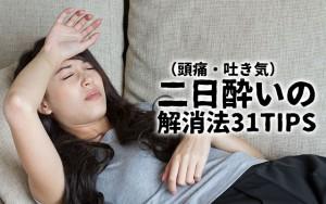 二日酔い(頭痛・吐き気)の解消法31TIPS