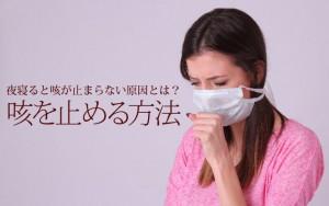 夜寝ると咳が止まらない原因とは?咳を止める方法