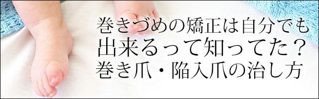 巻き爪の治し方バナー