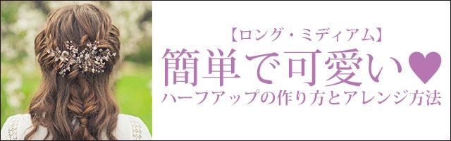 """""""簡単で可愛い♡ハーフアップの作り方とアレンジ方法【ロング・ミディアム】バナー"""""""