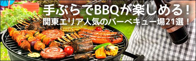 手ぶらでBBQが楽しめる!関東エリア人気のバーベキュー場21選!【保存版】b