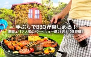 手ぶらでBBQが楽しめる!関東エリア人気のバーベキュー場21選!【保存版】