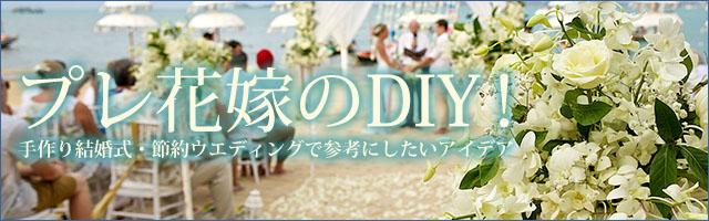 プレ花嫁のDIY!手作り結婚式・節約ウエディングで参考にしたいアイデアバナー