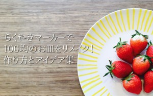 らくやきマーカーで100均のお皿をリメイク!作り方とアイデア集
