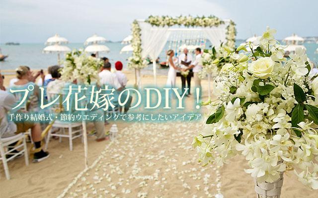 プレ花嫁のDIY!手作り結婚式・節約ウエディングで参考にしたいアイデア