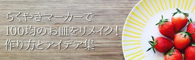 らくやきマーカーで100均のお皿をリメイク!作り方とアイデア集バナー