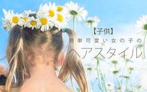 簡単可愛い女の子のヘアスタイル【子供】
