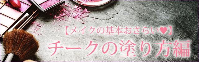 【メイクの基本おさらい♡】チークの塗り方編b