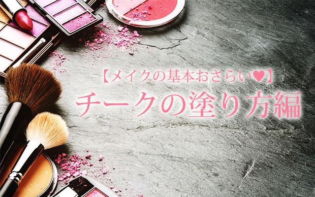 【メイクの基本おさらい♡】チークの塗り方編