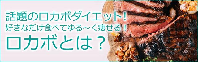 話題のロカボダイエット!好きなだけ食べてゆる〜く痩せる!ロカボとは?