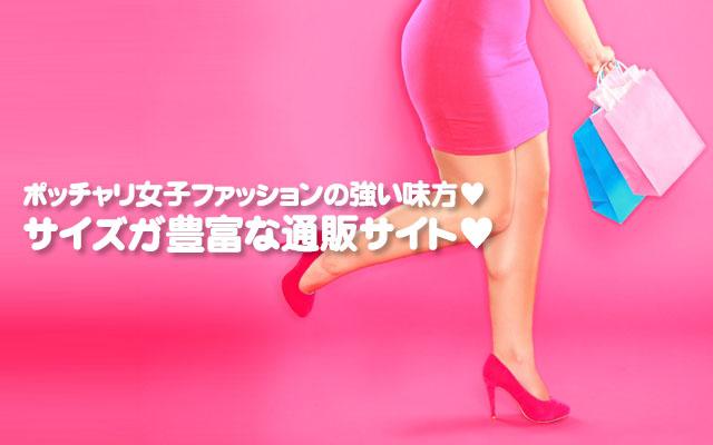 ポッチャリ女子ファッションの強い味方♡サイズが豊富な通販サイト♡