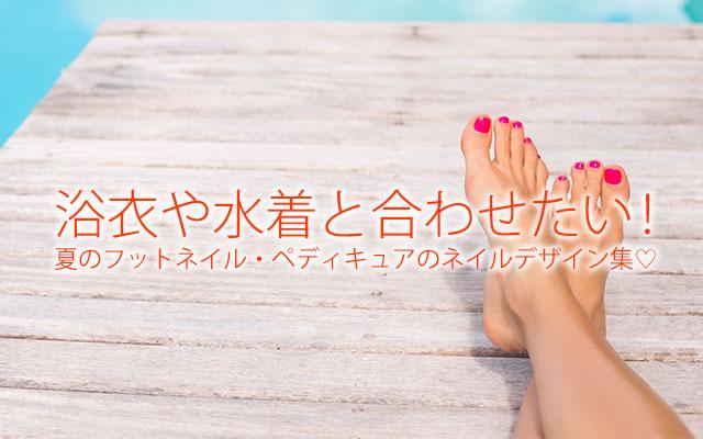 浴衣や水着と合わせたい!夏のフットネイル・ペディキュアのネイルデザイン集♡