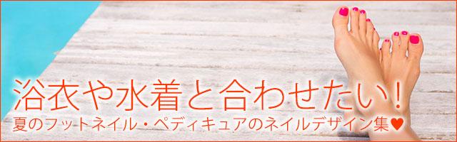 浴衣や水着と合わせたい!夏のフットネイル・ペディキュアのネイルデザイン集♡b