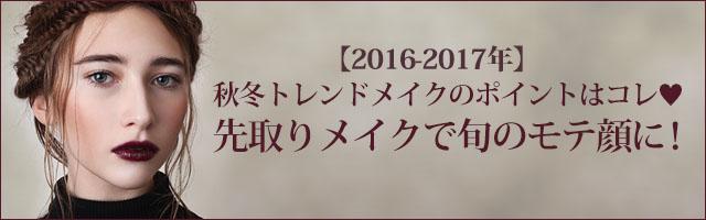【2016-2017年】秋冬トレンドメイクのポイントはコレ♡先取りメイクで旬のモテ顔に!b