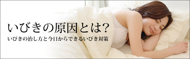 いびきの原因とは?いびきの治し方と今日からできるいびき対策